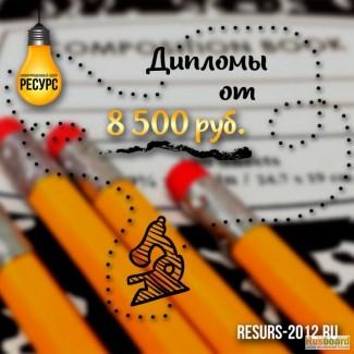 Помощь в написании учебных работ