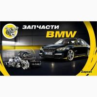 Разборка BMW Автозапчасти БМВ