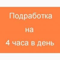 Курьер регистратор на подработку / ежедневная оплата от 4000 до 12000 рублей