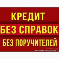 Кредит Москве и регионам, оформление под ключ через личные связи в банке, РФ