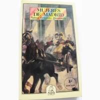 Роман о женщинах Мадрида