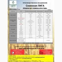 Компания Семенная ЛИГА предлагает семена озимых и яровых культур 2018г