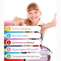 Продажа книг и учебников со скидкой