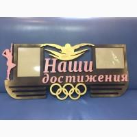 Медальницы для любого вида спорта