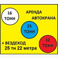 Аренда Автокранов от 16 до 50 тонн г. Королев