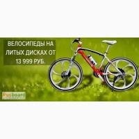 Велосипеды на литых дисках от производителя