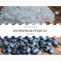 Вторичные полимеры: ПЭВД 1 сорт 15803, ПС полистирол, ПП вторичный, РЕ80, ПЭНД