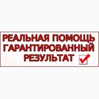 Услуги по оформлению кредитов по РФ, поможем должникам и безработным