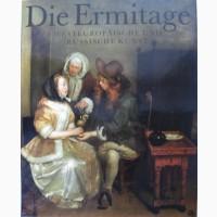 Эрмитаж на немецком