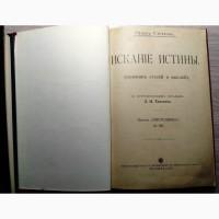 Искание истины. Федор Страхов 1911 год