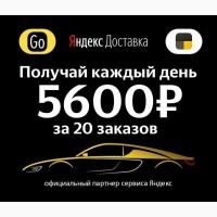 Работа водителем Яндекс Такси Uber. Казань