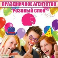 Тамада и диджей на свадьбу, новогодний корпоратив, юбилей в Солнечногорске