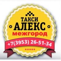 Междугороднее такси АЛЕКС Братск-Иркутск-Братск