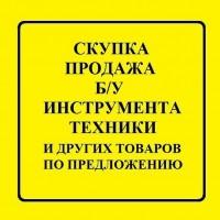 Продать смарфон, телефон в Москве