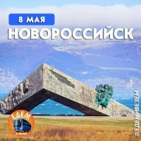 В Новороссийск на День Победы из Таганрога