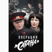 Операция «Сатана» сериал 2018 Россия