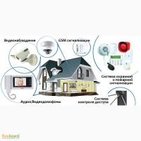 Установка видеонаблюдения, домофонов, систем охранной, пожарной сигнализации