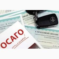 Страхование транспорта в Брянске и Брянской области