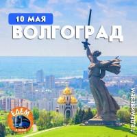 В Волгоград на День Победы из Таганрога Едем и Везем