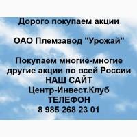 Покупаем акции ОАО Племзавод Урожай и любые другие акции по всей России