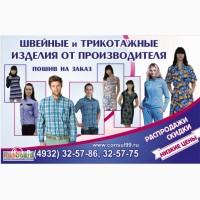 Трикотаж и рубашки оптом из г.Иваново со склада производителя