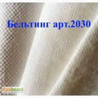 Бельтинг фильтровальный арт.2030