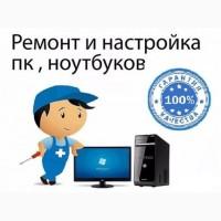 Ремонт компьютеров в Санкт-Петербурге. Частный мастер