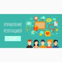 Управление репутацией в интернете SERM
