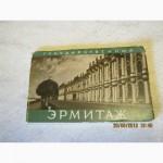 Государственный Эрмитаж» буклет 1957 г