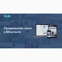 SMM продвижение сообществ ВКонтакте