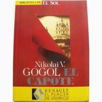 Произведения Гоголя, братьев Грим и Мопассана на испанском
