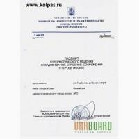 Колерный (колористический) паспорт. Открытие, закрытие, продление ордера в ОАТИ.