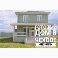 Купить дом в Чехове. Собственник Срочно