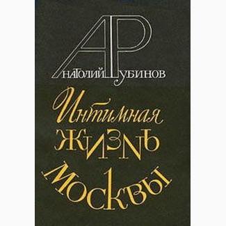 Интимная жизнь Москвы Анатолия Рубинова