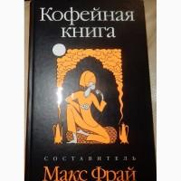 Макс Фрай Кофейная книга