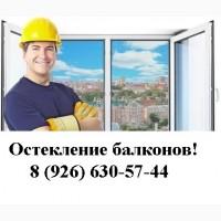 Остекление балкона под ключ в Одинцово, Отделка и утепление