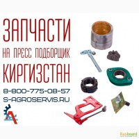 Купить запчасти киргизстан