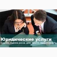 Профессиональная помощь юристов и адвокатов с гарантией в Москве и Московской области