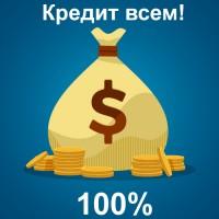 Реальная Помощь В Получении Кредита. Без Предоплат
