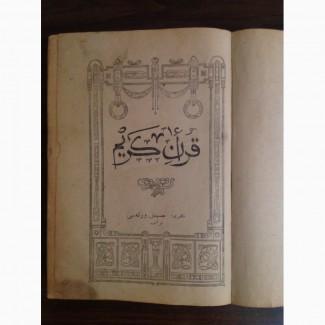 Продам Коран, XIX век Казань