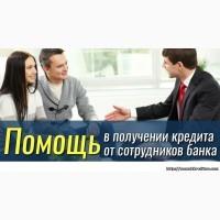 Кредитные средства до 3 000 000 рублей, авансовых платежей нет, платных проверок нет