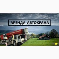 Аренда Автокранов от 16 до 50 тонн г. Балашиха