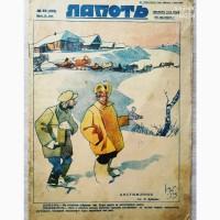 Журнал Лапоть 1929 и 1930 год
