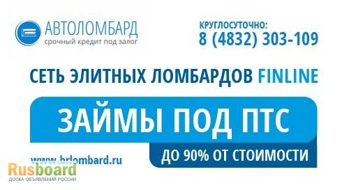 Займ Под Залог Птс Авто в Новороссийске - ㉔ Реал Инвест