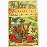 Роман Нобелевского лауреата по литературе на испанском