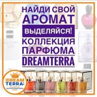 Духи - элитный парфюм из Швейцарии от Дримтерра (DreamTerra). Выделяйся из толпы