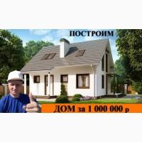 Построим капитальный дом за миллион рублей
