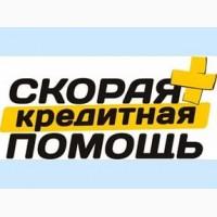 Кредиты по РФ без проблем и без предоплат, быстро и надежно