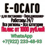 ОСАГО от 1000 рублей