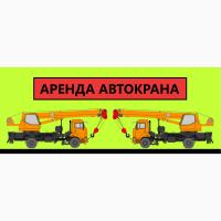 Аренда Автокранов от 16 до 50 тонн г. Шатура